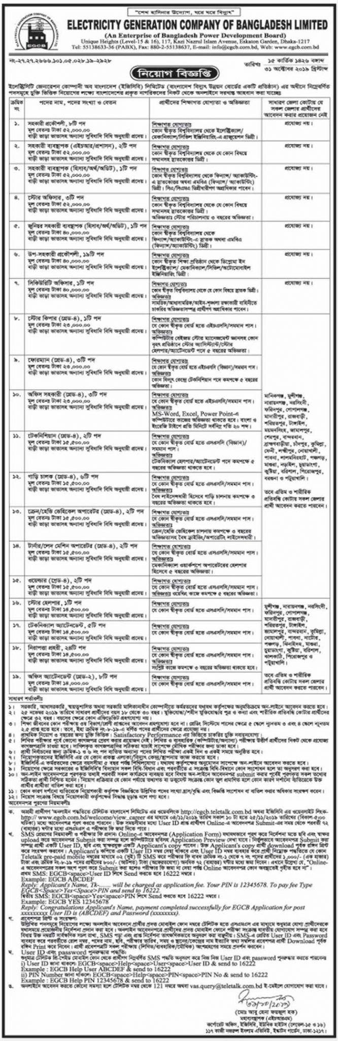 Electricity Generation Company of Bangladesh Job Circular 2019
