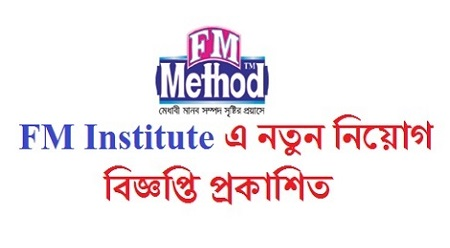 FM Institute Job Circular 2018-www.fmmethodcreative.com