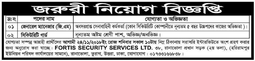 Fortis Security Services Ltd Job Circular 2018