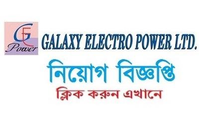 Galaxy Electro Power Ltd Jobs Circular 2018