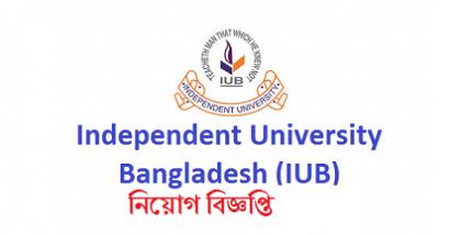 Independent University Bangladesh IUB Job Circular
