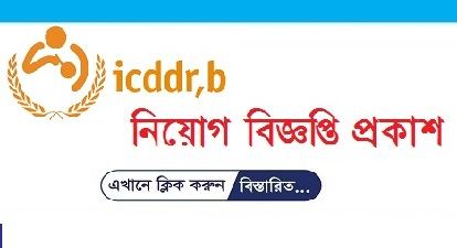 International Centre for Diarrhoeal Disease Research, Bangladesh icddr,b job Circular 2018