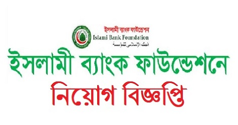 Islami Bank Foundation Job Circular