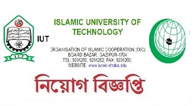 Islamic University of Technology (IUT) Jobs Circular 2019