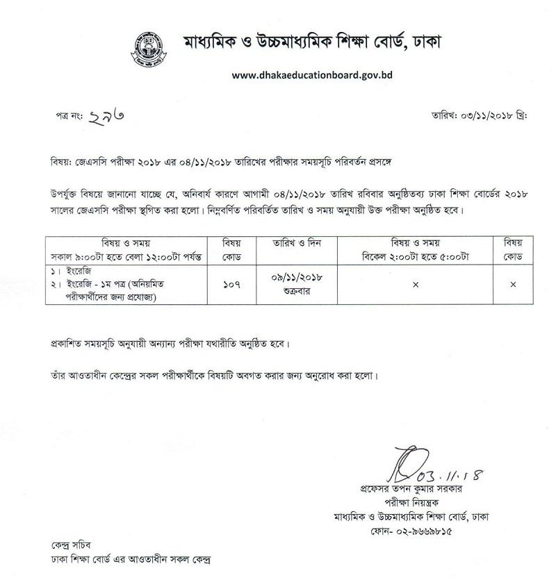JSC Routine 2018 Bangladesh All Education Board