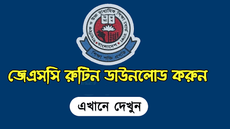 JSC Routine 2018 Bangladesh All Education Board-educationboard.gov.bd