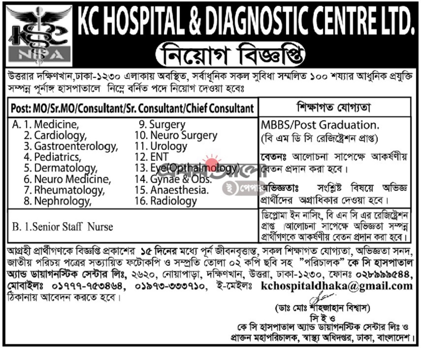 KC Hospital & Diagnostic Centre Ltd Job Circular 2018