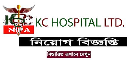 KC Hospital & Diagnostic Centre Ltd Job Circular 2018