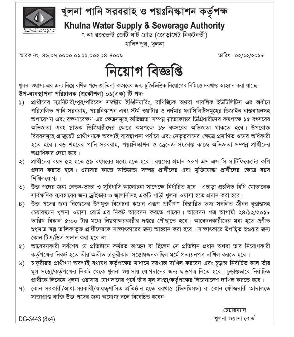 Khulna Water Supply and Sewerage Authority WASA Job Circular 2018