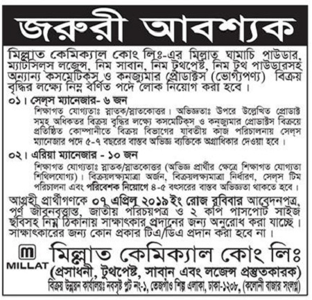 Millat Chemical Company Limited Job Circular 2019