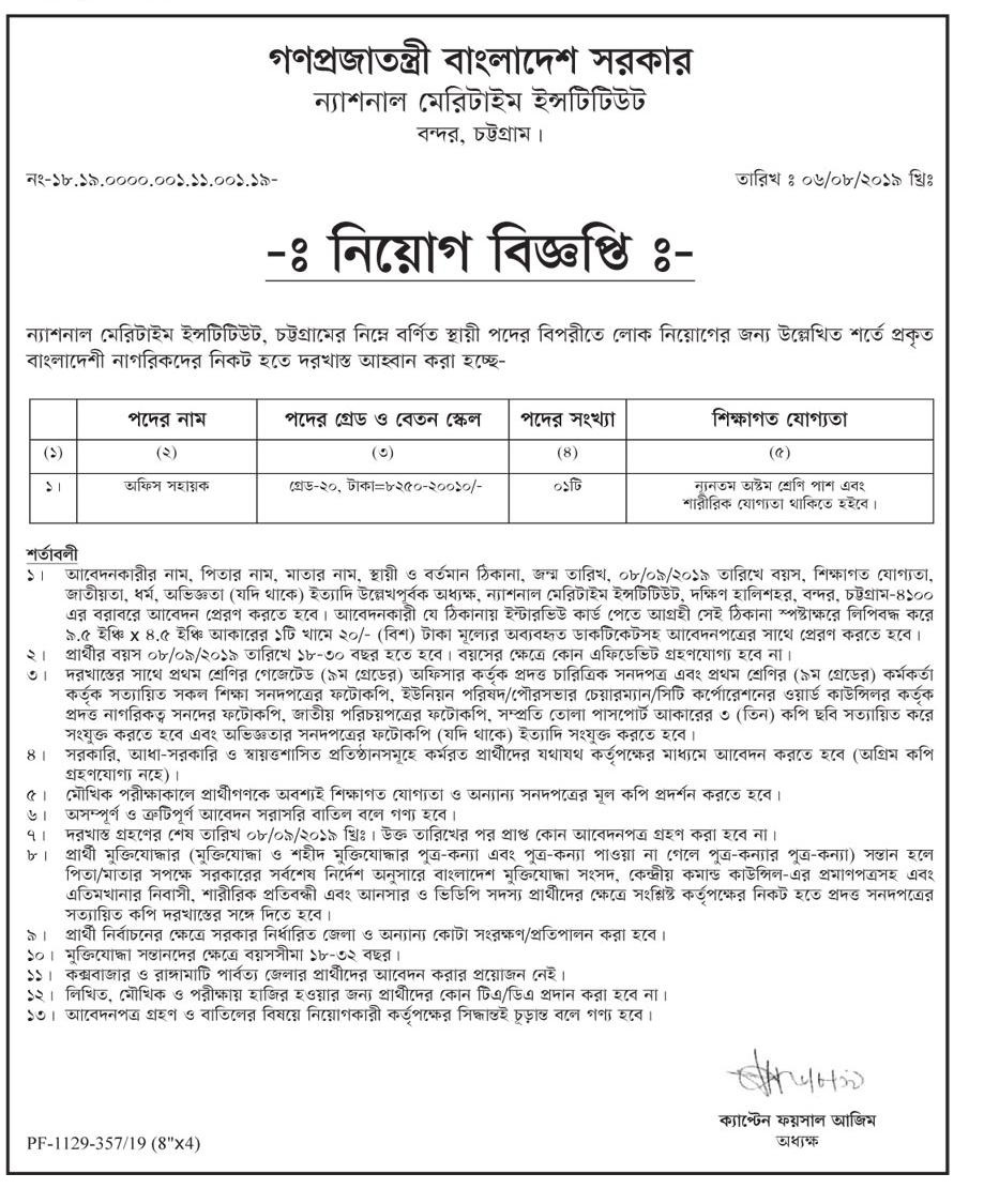National Maritime Institute of Chittagong Job Circular 2019