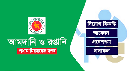 Office of Chief Controller of Imports and Exports (CCIE) Job Circular 2018