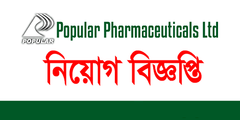 Popular Pharmaceuticals Ltd Job Circular