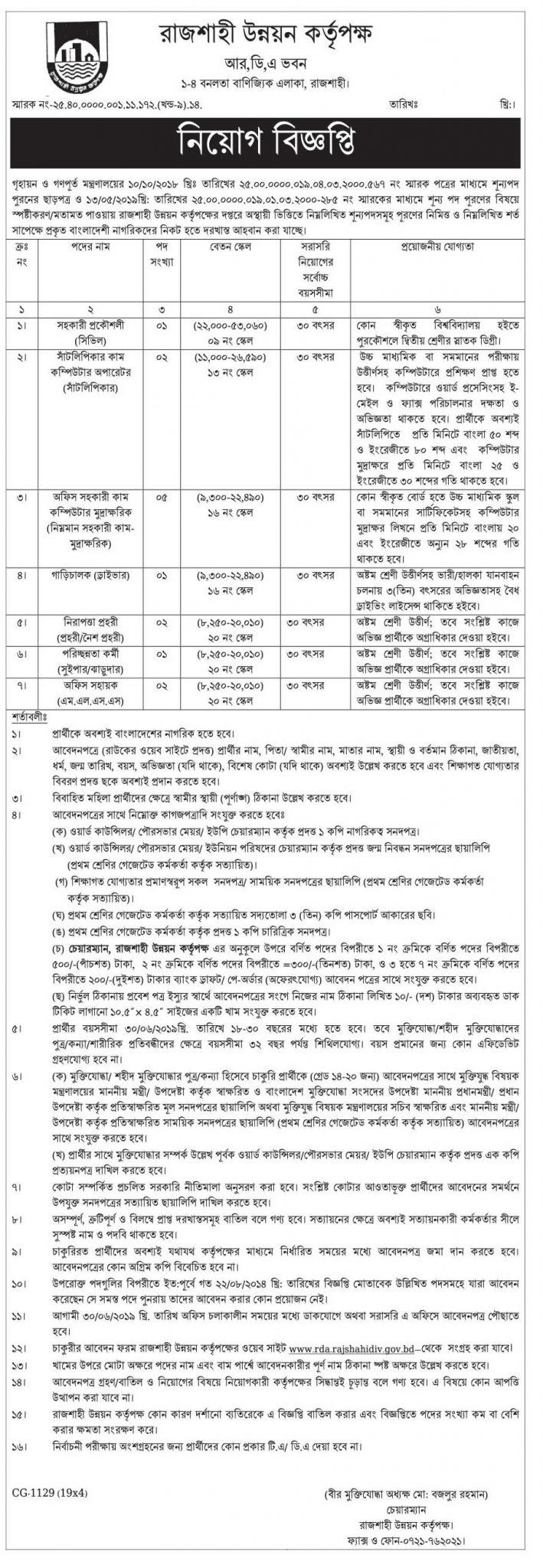 Rural Development Academy RDA Job Circular 2019