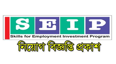 (SEIP) Employment Investment Program Training Admission Circular 2018