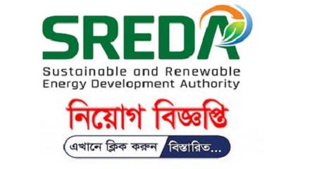 SREDA Jobs Circular 2018