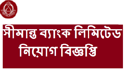 Shimanto Bank Job Circular 2018
