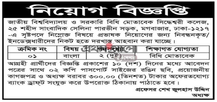 Siddheswari College, Dhaka Job Circular 2018