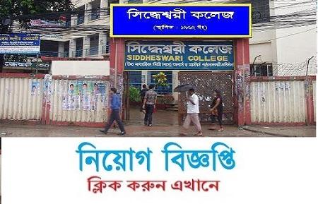 Siddheswari College, Dhaka Job Circular 2018-www.scd.edu.bd
