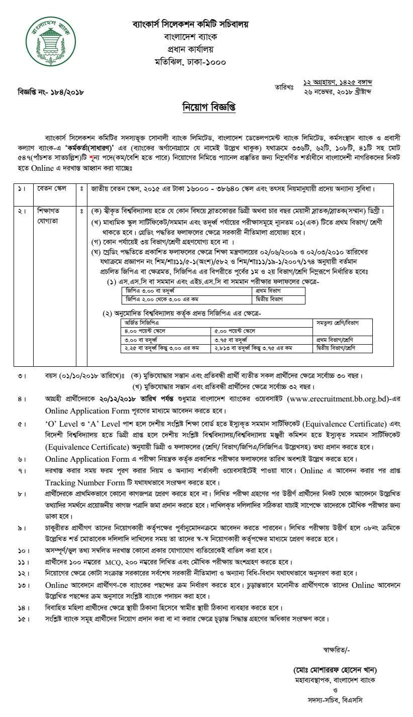 Sonali Bank Limited Job Circular & Exam Date 2018