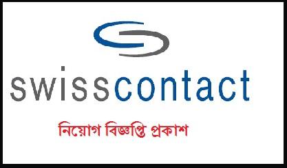 Swisscontact Bangladesh Job Circular 2018