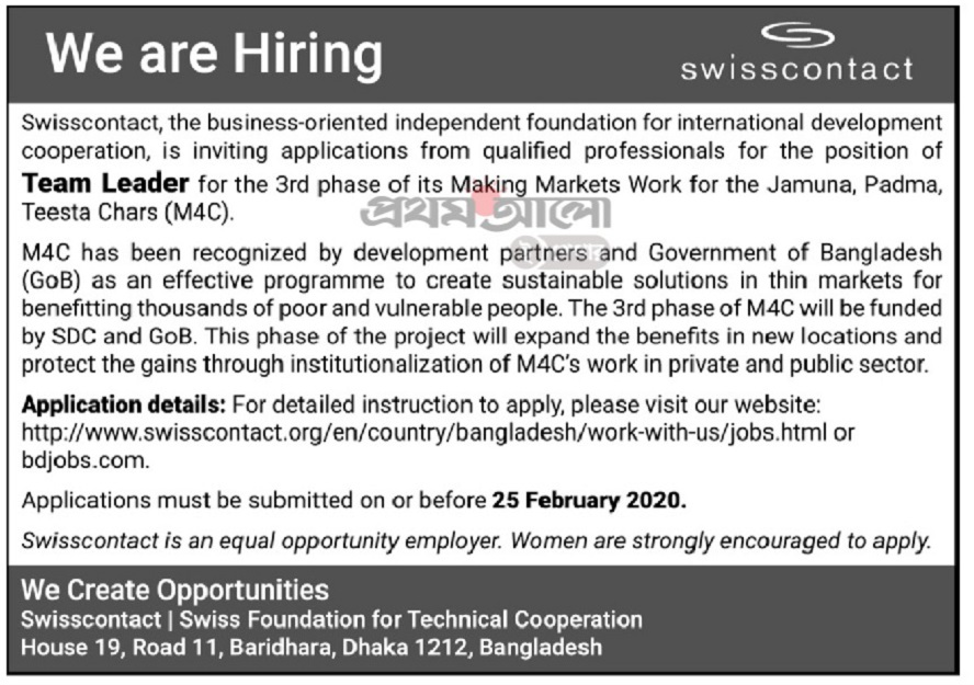 Swisscontact Bangladesh Job Circular 2020