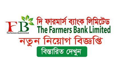 The Farmers Bank Limited Jobs Circular 2018