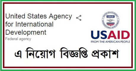The United States Agency for International Development (USAID) Jobs Circular 2018
