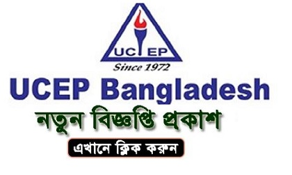 UCEP Bangladesh Jobs Circular 2018