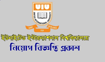 United International University (UIU) Job Circular 2018