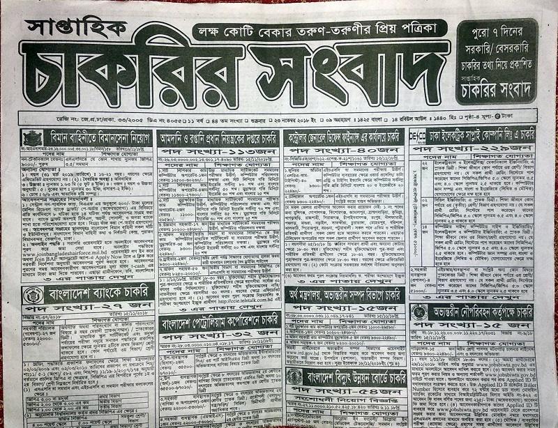 Weekly Jobs Newspaper 30th November 2018 Chakrir Khobor Potrika