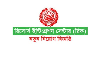 resource integration centre job circular 2018