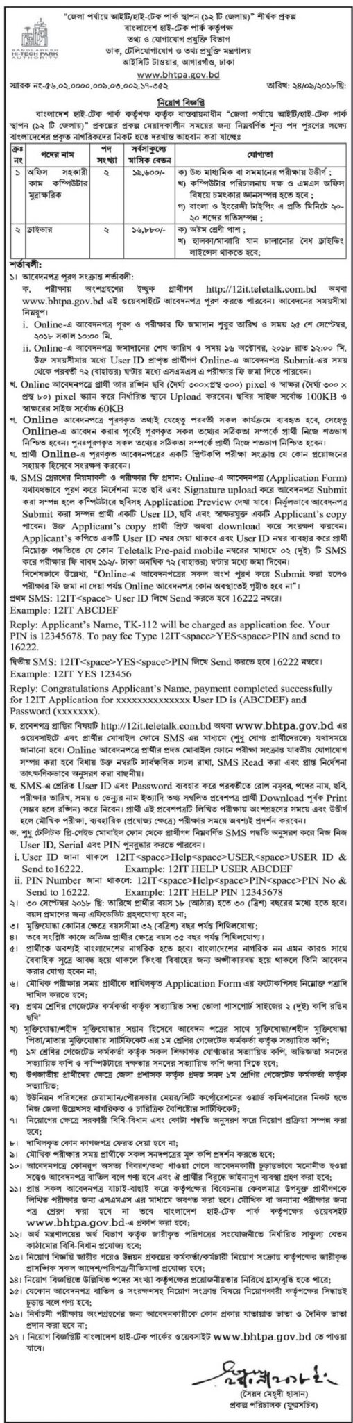 12it Teletalk Application Form & Admit Card Download