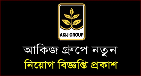 Akij Group Jobs Circular