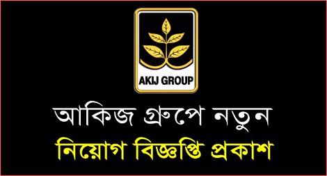 Akij Group Jobs Circular