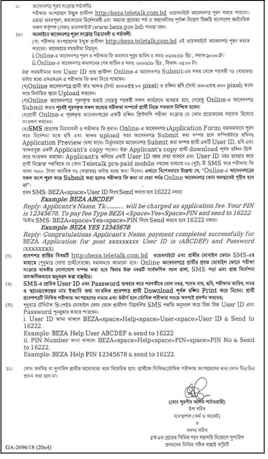 BEZA Teletalk Application Form Exam Result & Admit Card Download