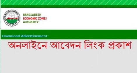 BEZA Teletalk Application Form Exam Result & Admit Card Download