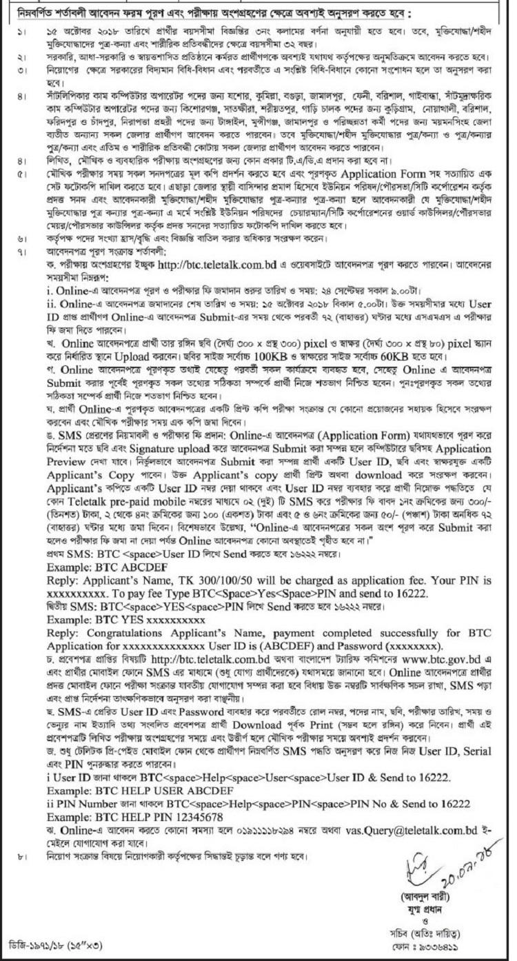 BTC Teletalk Application Form & Admit Card Download
