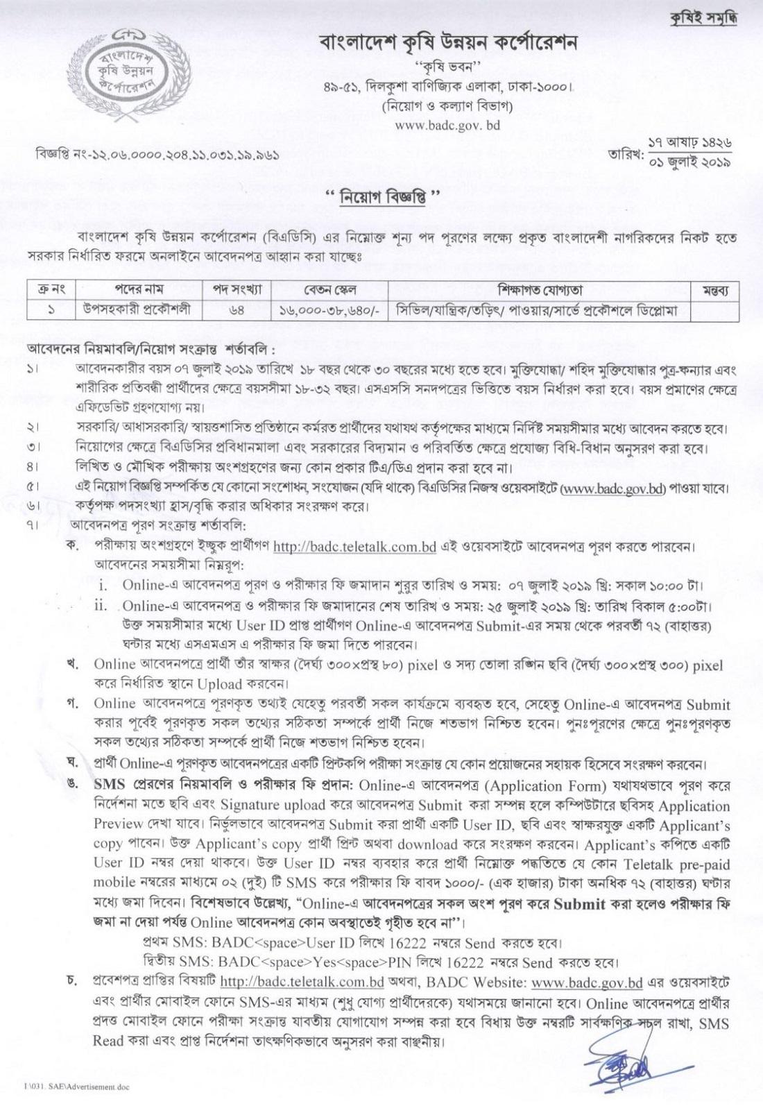Bangladesh Agricultural Development Corporation Job Circular 2019