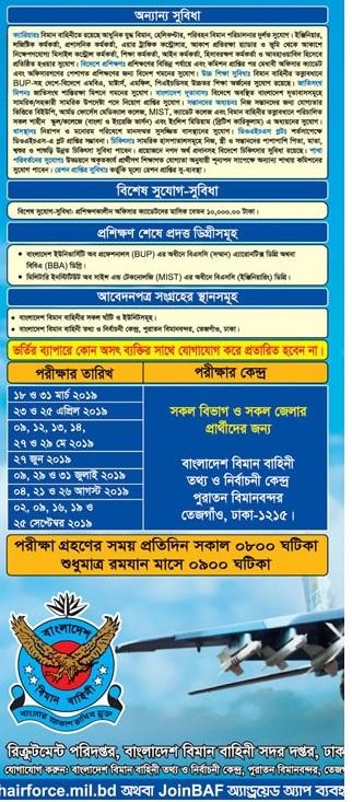 Bangladesh Air Force Job Circular 2