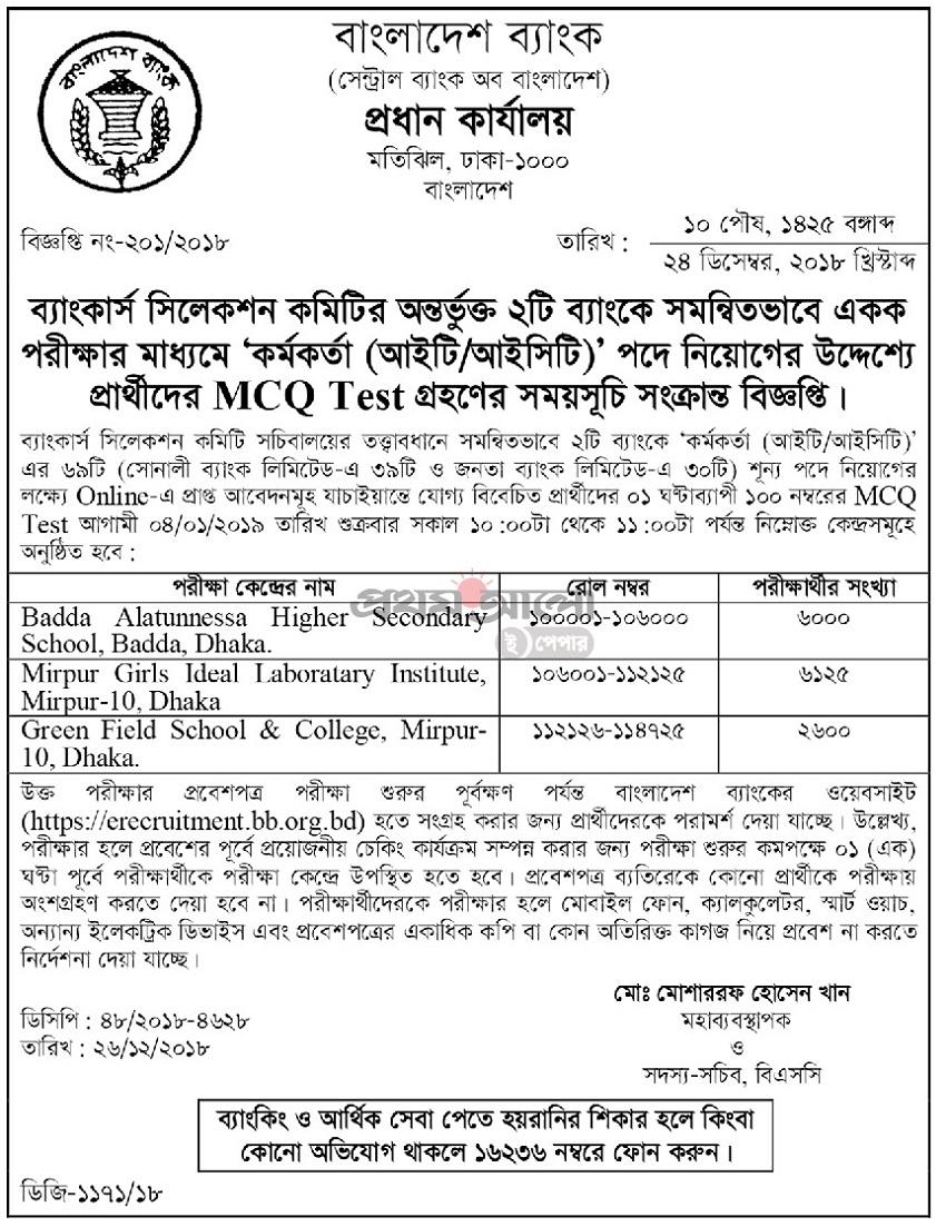 Bangladesh Bank Job Exam Schedule Notice