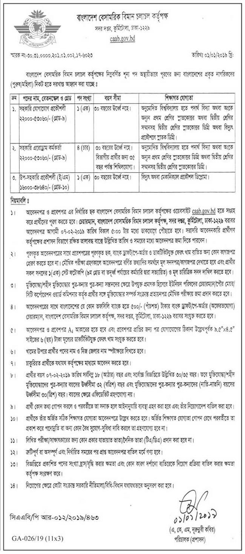Bangladesh Civil Aviation Authority CAAB Job Circular