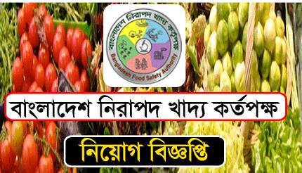 Bangladesh Food Safety Authority BFSA Job Circular 2018