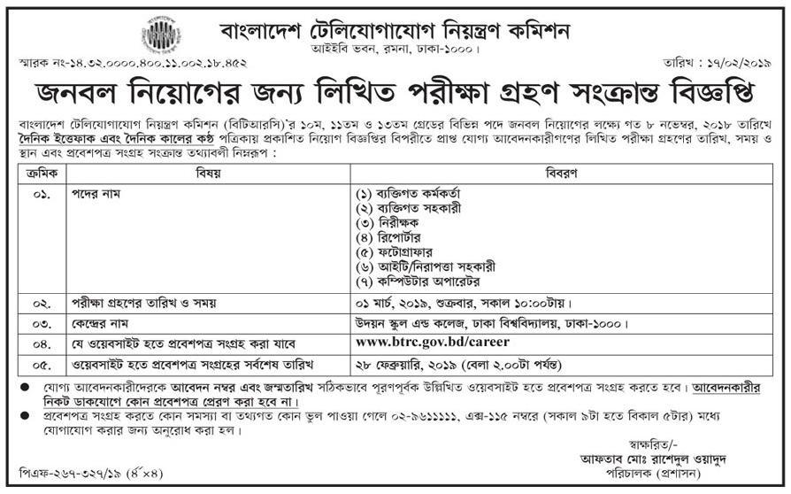 Bangladesh Road Transport Corporation Exam Result & Viva Date Download