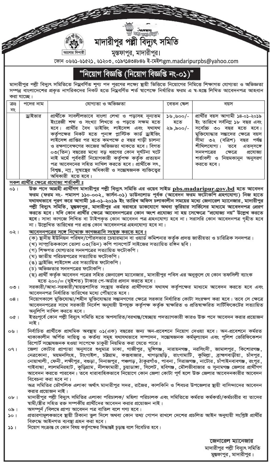 Bangladesh Rural Electrification Board BREB Job Circular 2018