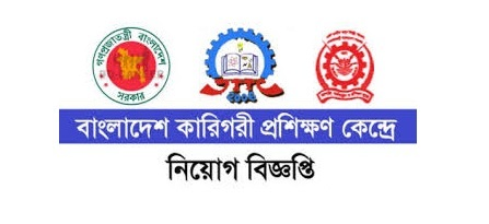 Bangladesh Technical Training Center (TTC) Job Circular