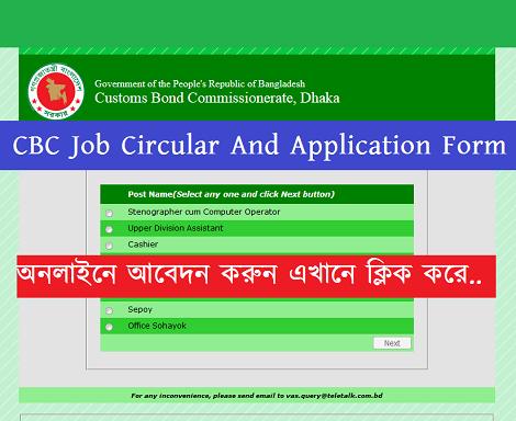 CBC Teletalk Application Form & Admit Card Download