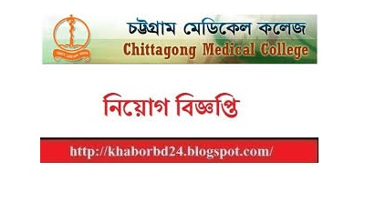 Chittagong Medical College Jobs Circular 2019