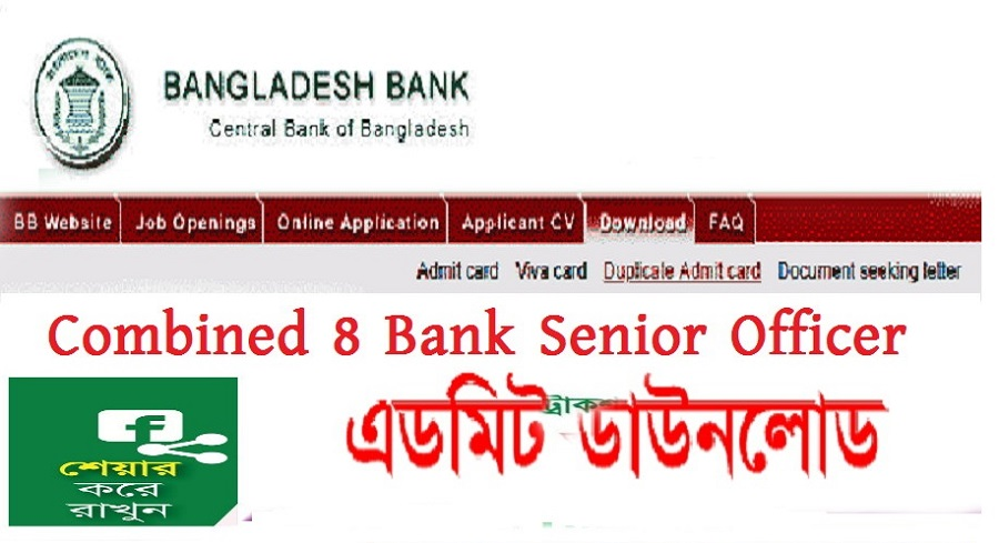 Combined 8 Bank Exam Result and Admit card Download