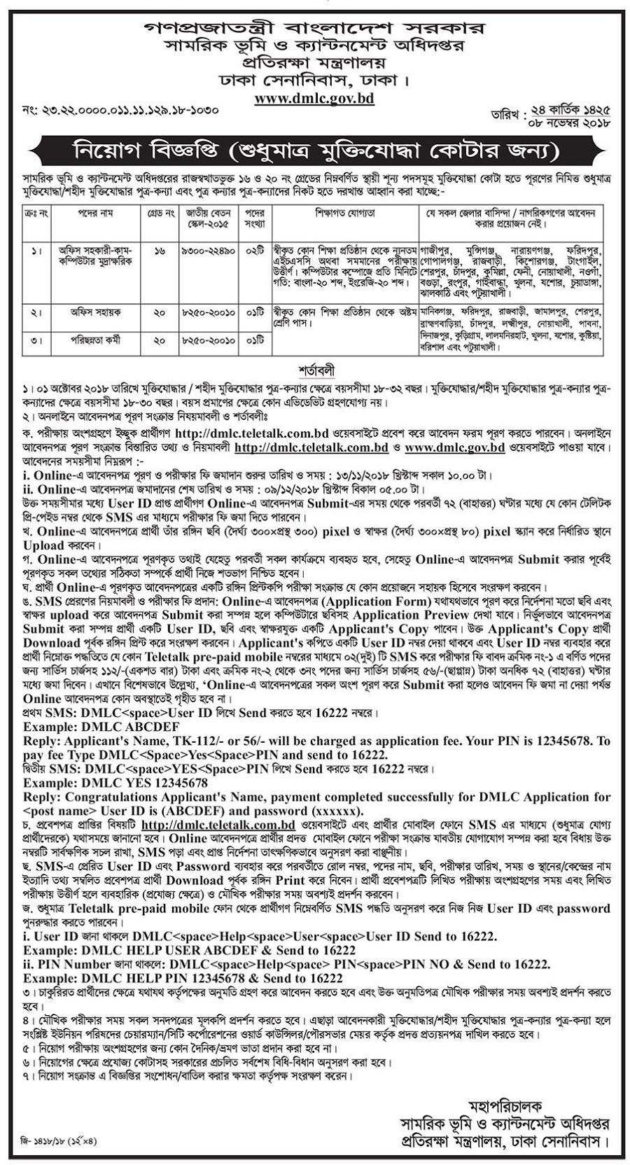 DMLC Jobs Circular Application, Viva Date and Written Exam Result